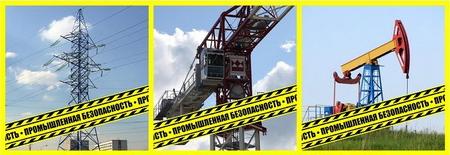 промышленная безопасность в строительстве